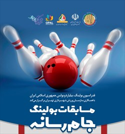 برگزاری مسابقات بولینگ جام رسانه