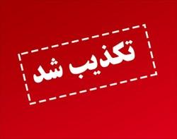تکذیبیه فدراسیون بولینگ و بیلیارد به اظهارات رئیس هیئت استان بوشهر