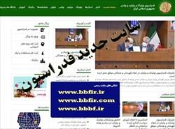 راه اندازی سایت جدید فدراسیون بولینگ، بیلیارد و بولس