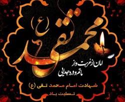 شهادت امام محمد تقی(ع) تسلیت باد