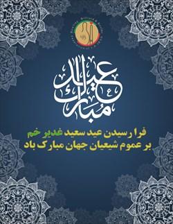 فرا رسیدن عید غدیر خم مبارک