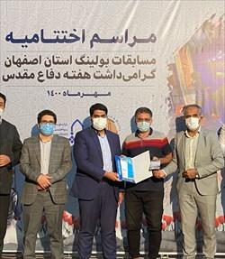 پایان مسابقات بولینگ استان اصفهان