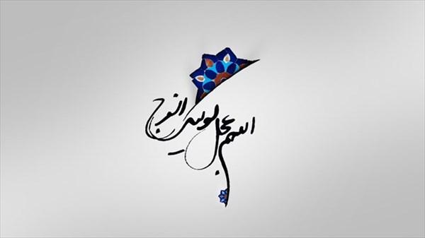 سالروز آغاز امامت بقیه الله الاعظم حضرت مهدی (عج) مبارک باد